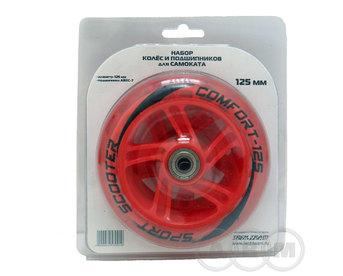 Набор колес и подшипников для самоката 125мм