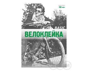 Наклейки защитные Велоклейка Basic (18 шт)